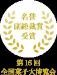 厚生労働大臣賞
