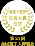 兵庫栄誉賞