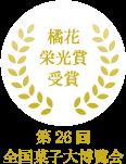 橘花栄光賞